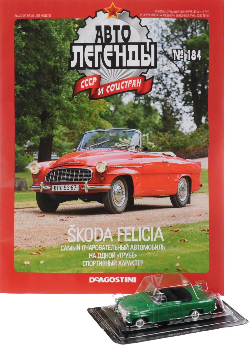 Журнал Авто легенды СССР №184RC184В данной серии вы познакомитесь с историей советского автомобилестроения, узнаете, как создавались отечественные машины. Многих героев издания теперь можно встретить только в музеях. Другие, несмотря на почтенный возраст, до сих пор исправно служат своим хозяевам. В журнале вы узнаете, как советские конструкторы создавали автомобили, тщательно изучая опыт зарубежных коллег, воплощая их наиболее удачные находки в своих детищах. А особые ценители смогут ознакомиться с подробными техническими характеристиками и биографией отдельных моделей и их создателей. С каждым номером все читатели журнала Авто легенды СССР получают миниатюрный автомобиль. Маленькие, но удивительно точные копии с оригинала помогут вам открыть для себя увлекательный мир автомобилей в стиле ретро! В этот номер вошла модель-копия автомобиля Skoda Felicia масштаба 1/43. Размер модели: 9 см х 3,5 см х 2 см. Материал модели: металл, пластик. Категория 16+.