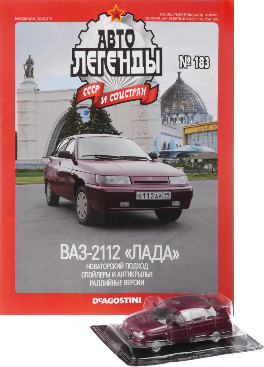 Журнал Авто легенды СССР №183RC183В данной серии вы познакомитесь с историей советского автомобилестроения, узнаете, как создавались отечественные машины. Многих героев издания теперь можно встретить только в музеях. Другие, несмотря на почтенный возраст, до сих пор исправно служат своим хозяевам. В журнале вы узнаете, как советские конструкторы создавали автомобили, тщательно изучая опыт зарубежных коллег, воплощая их наиболее удачные находки в своих детищах. А особые ценители смогут ознакомиться с подробными техническими характеристиками и биографией отдельных моделей и их создателей. С каждым номером все читатели журнала Авто легенды СССР получают миниатюрный автомобиль. Маленькие, но удивительно точные копии с оригинала помогут вам открыть для себя увлекательный мир автомобилей в стиле ретро! В этот номер вошла модель-копия автомобиля ВАЗ-2112 Лада масштаба 1/43. Размер модели: 9,5 см х 4 см х 4 см. Материал модели: металл, пластик. Категория 16+.