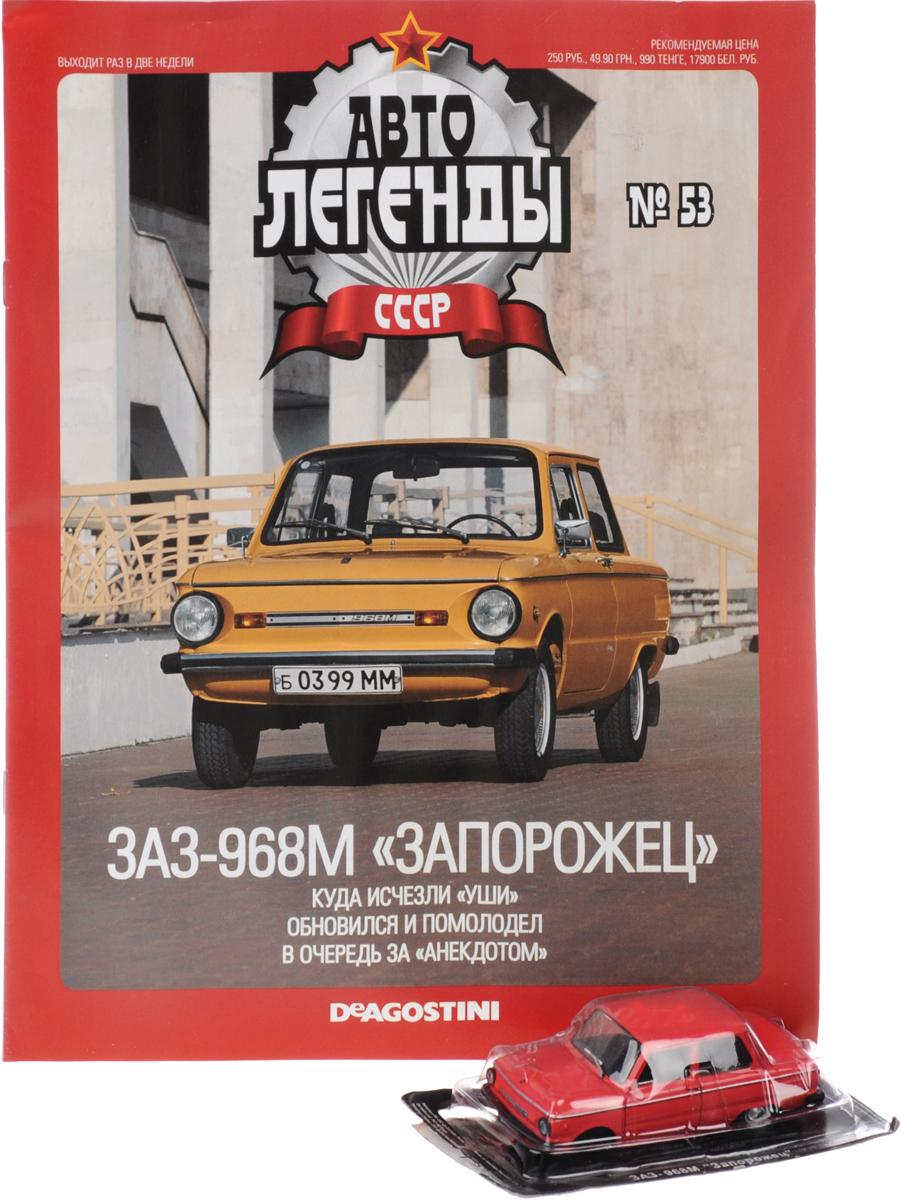 Журнал Авто легенды СССР №53RCRL053В данной серии вы познакомитесь с историей советского автомобилестроения, узнаете, как создавались отечественные машины. Многих героев издания теперь можно встретить только в музеях. Другие, несмотря на почтенный возраст, до сих пор исправно служат своим хозяевам. В журнале вы узнаете, как советские конструкторы создавали автомобили, тщательно изучая опыт зарубежных коллег, воплощая их наиболее удачные находки в своих детищах. А особые ценители смогут ознакомиться с подробными техническими характеристиками и биографией отдельных моделей и их создателей. С каждым номером все читатели журнала Авто легенды СССР получают миниатюрный автомобиль. Маленькие, но удивительно точные копии с оригинала помогут вам открыть для себя увлекательный мир автомобилей в стиле ретро! В этот номер вошла модель-копия автомобиля ЗАЗ-968М Запорожец масштаба 1/43. Размер модели: 9,5 см х 4 см х 3,5 см. Материал модели: металл, пластик. Категория 16+.