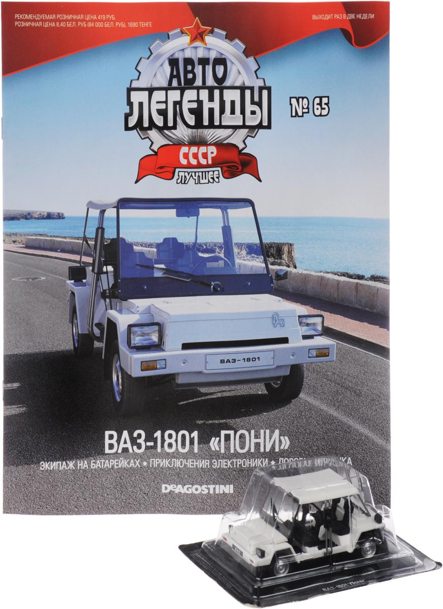Журнал Авто легенды СССР №65RCRL065В данной серии вы познакомитесь с историей советского автомобилестроения, узнаете, как создавались отечественные машины. Многих героев издания теперь можно встретить только в музеях. Другие, несмотря на почтенный возраст, до сих пор исправно служат своим хозяевам. В журнале вы узнаете, как советские конструкторы создавали автомобили, тщательно изучая опыт зарубежных коллег, воплощая их наиболее удачные находки в своих детищах. А особые ценители смогут ознакомиться с подробными техническими характеристиками и биографией отдельных моделей и их создателей. С каждым номером все читатели журнала Авто легенды СССР получают миниатюрный автомобиль. Маленькие, но удивительно точные копии с оригинала помогут вам открыть для себя увлекательный мир автомобилей в стиле ретро! В этот номер вошла модель-копия автомобиля ВАЗ-1801 Пони масштаба 1/43. Размер модели: 8 см х 3,5 см х 4 см. Материал модели: металл, пластик. Категория 16+.
