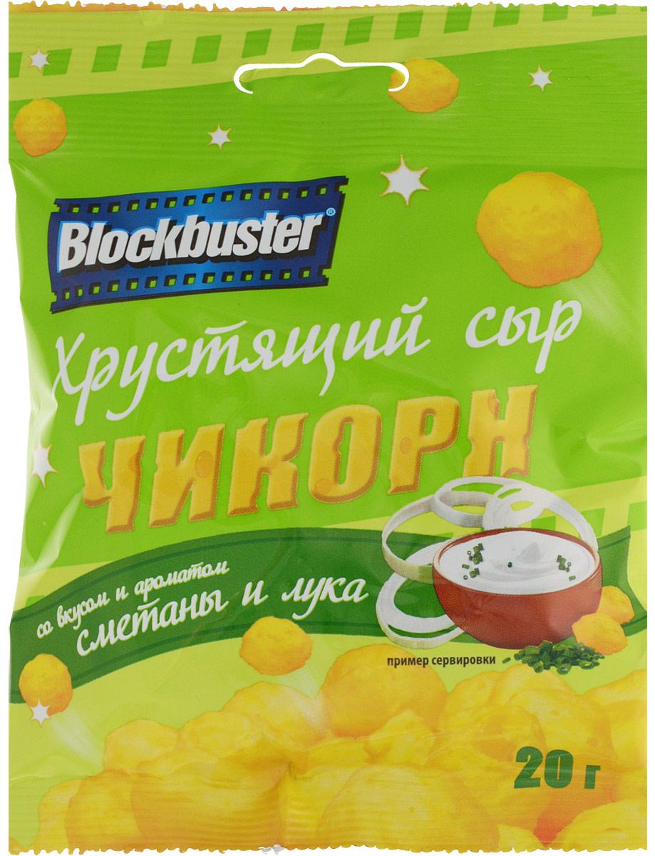 Blockbuster Чикорн хрустящий сыр классический со вкусом и ароматом сметаны и лука, 20 г бзж012