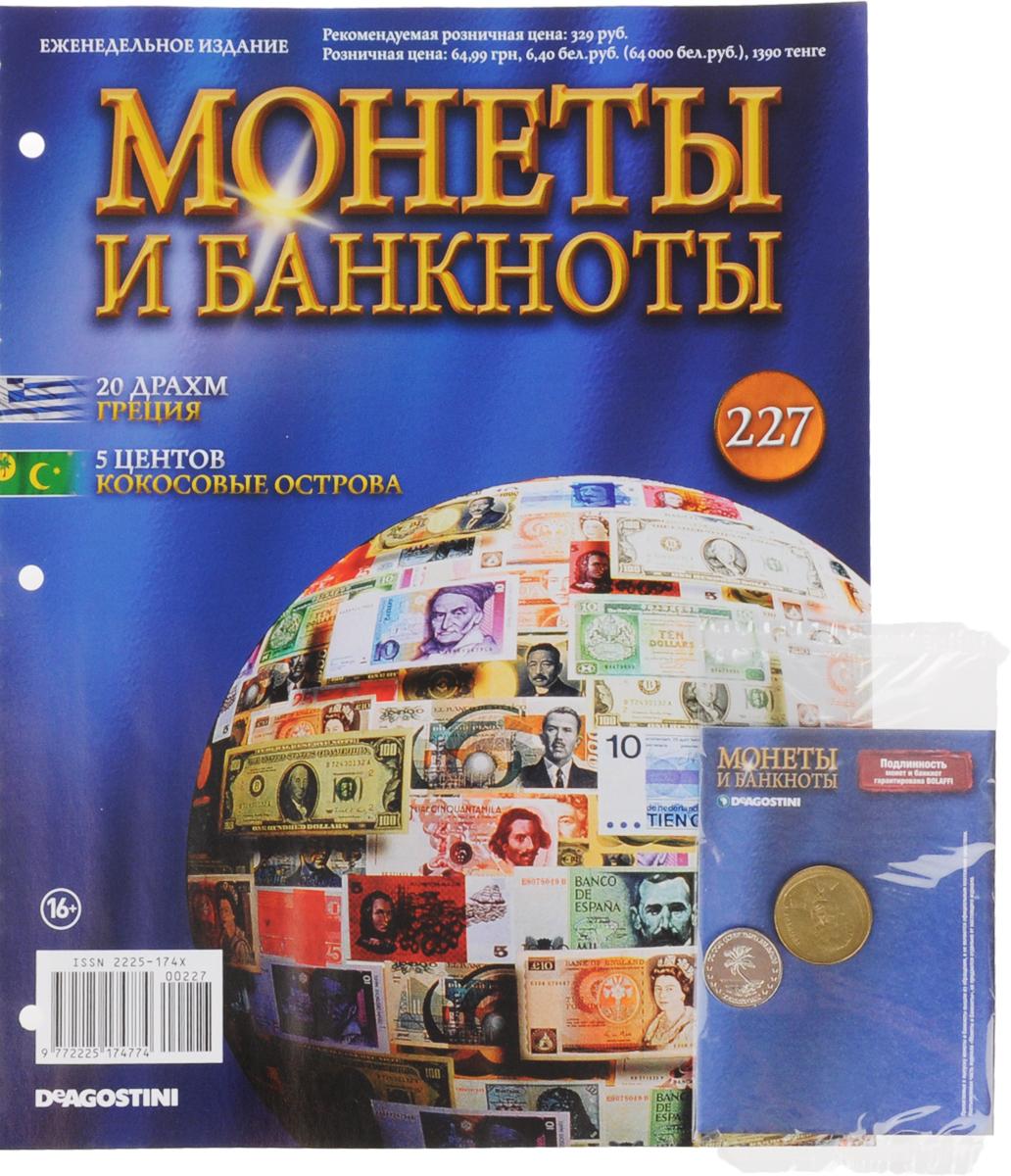 Журнал Монеты и банкноты №227COINS227