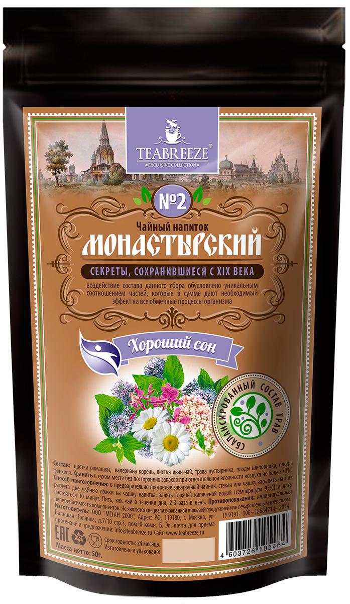 Teabreeze Монастырский №2 Хороший сон чайный напиток, 50 гTB 1803-50Чайный напиток Teabreeze Хороший сон благотворно влияет на нервную систему, является дополнением при терапии неврозов, бессонницы, успокаивающее средство для нормализации деятельности нервной системы. Воздействие состава данного сбора обусловлено уникальным соотношением частей, которые в сумме дают необходимый эффект на все обменные процессы организма.