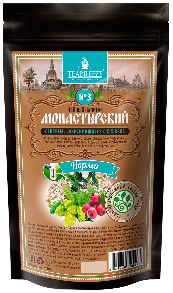 Teabreeze Монастырский №3 норма нормализующий давление чайный напиток, 50 гTB 1804-50Данный напиток может быть использован при гипертонии, содействуют уменьшению холестерина в крови, промыванию сосудов и повышению их эластичности. Состав: Валериана корень, трава пустырника, плоды боярышника, соцветия хмеля
