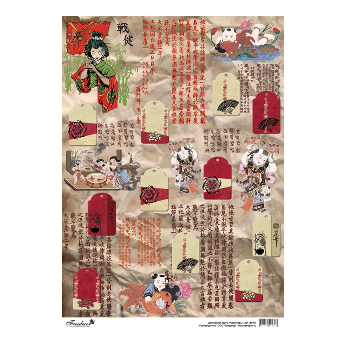 Декупажная карта Freedecor Японский мотив, А3, 80 гр./м.кв. Dk 107680073_107японскиймотивДекупажные карты Фридекор отличаются оригинальными, стильными дизайнами и прекрасным качеством. Печать декупажных карт происходит на бумаге плотностью 80 гр/м2.