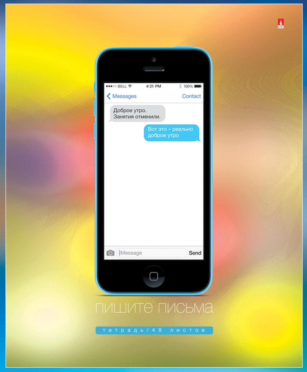 Альт Тетрадь SMS приколы Пишите письма-2 48 листов в клетку цвет желтый7-48-1025Тетрадь Альт SMS приколы. Пишите письма-2 подойдет студенту и школьнику. Серия SMS-приколы. Пишите письма-2 раскрывает тонкости молодежного юмора. Дизайнерская тетрадь имеет двойную обложку закругленной формы. Качественная цветная печать выполняется на фольгированной поверхности, причем контуры экрана телефона выделены методом рельефного тиснения. Светоотражающий гибридный лак создает на обложке текстуру матового пластика. Цветной форзац в едином стиле с обложкой делает дизайн тетради богаче. В стилизованное под экран телефона поле можно вписать свои данные. Чтобы избавиться от скуки на уроке и поднять себе настроение, достаточно взглянуть на обложку тетради. Создатели тетрадей креативно подошли к оформлению, изобразив модный гаджет в натуральную величину. На экране показаны комичные диалоги, где раскрыта и женская психология, и реалии суровых школьных будней… Внутренний блок тетради состоит из 48 листов белой бумаги, соединенных двумя металлическими скрепками....