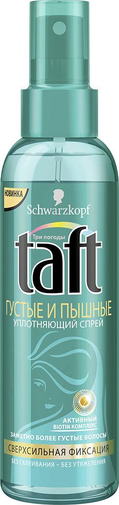Taft Classic Cпрей Густые и Пышные сверхсильная фиксация, 150 мл2007682заметно более густые волосы – сверхсильная фиксация. Taft Густые и Пышные для заметно более густых волос. Создает эффект видимого уплотнения волос и густоты. - Без склеивания, не оставляет следов, легко удаляется при расчесывании. - Помогает защитить волосы от пересушивания, не утяжеляя их.