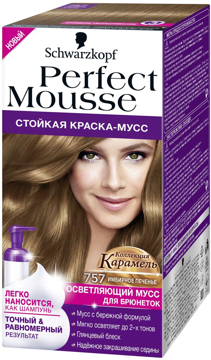 Schwarzkopf краска для волос Perfect Mousse 757 Имбирное Печенье, 92,5 мл2054015Придайте волосам интенсивный глянцевый блеск! 100% стойкости, 0% аммиака. хотите окрасить волосы без лишних усилий? попробуйте самый простой способ! легкое дозирование и равномерное нанесение без подтеков благодаря удобному флакону-аппликатору и насыщенной текстуре мусса. с perfect mousse добиться идеального цвета невероятно легко!