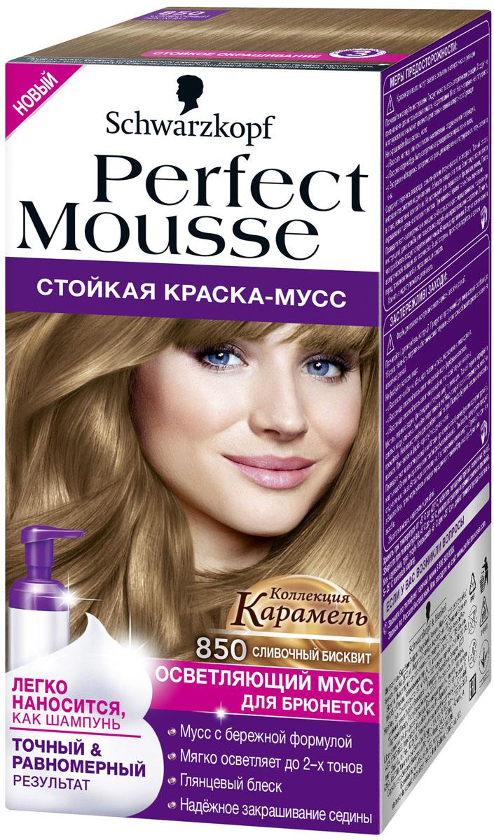 Schwarzkopf краска для волос Perfect Mousse 850 Сливочный Бисквит, 92,5 мл2054016Придайте волосам интенсивный глянцевый блеск! 100% стойкости, 0% аммиака. хотите окрасить волосы без лишних усилий? попробуйте самый простой способ! легкое дозирование и равномерное нанесение без подтеков благодаря удобному флакону-аппликатору и насыщенной текстуре мусса. с perfect mousse добиться идеального цвета невероятно легко!