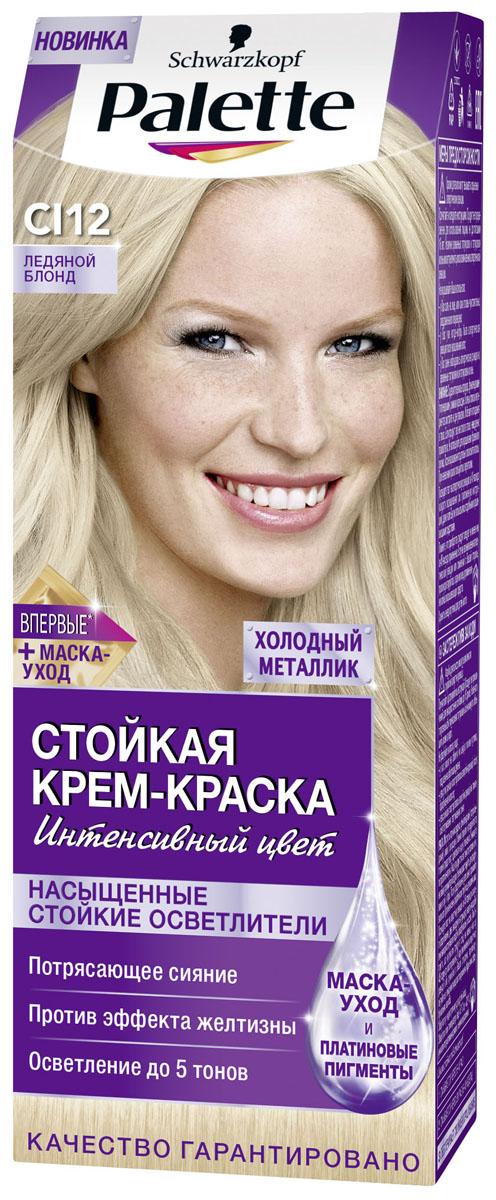 Palette Краска для волос ICC CI12 Ледяной блонд, 100 мл2054042Откройте для себя стойкую крем-краску Palette Intensive Color УЛЬТРА КЕРАТИНОМ для стойкого интенсивного цвета и сияющего блеска. Формула с УЛЬТРА КЕРАТИНОМ оказывает ухаживающее воздействие в процессе окрашивания, а интенсивные цветовые пигменты глубоко проникают в структуру волос для невероятного сияющего цвета. Процесс окрашивания оставит ощущение мягкости и гладкости волос, а новая формула надежно защитит Ваш любимый оттенок от выцветания