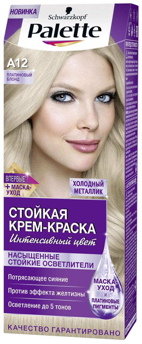 Palette Краска для волос ICC A12 Платиновый Блонд, 100 мл2054044Откройте для себя стойкую крем-краску Palette Intensive Color УЛЬТРА КЕРАТИНОМ для стойкого интенсивного цвета и сияющего блеска. Формула с УЛЬТРА КЕРАТИНОМ оказывает ухаживающее воздействие в процессе окрашивания, а интенсивные цветовые пигменты глубоко проникают в структуру волос для невероятного сияющего цвета. Процесс окрашивания оставит ощущение мягкости и гладкости волос, а новая формула надежно защитит Ваш любимый оттенок от выцветания