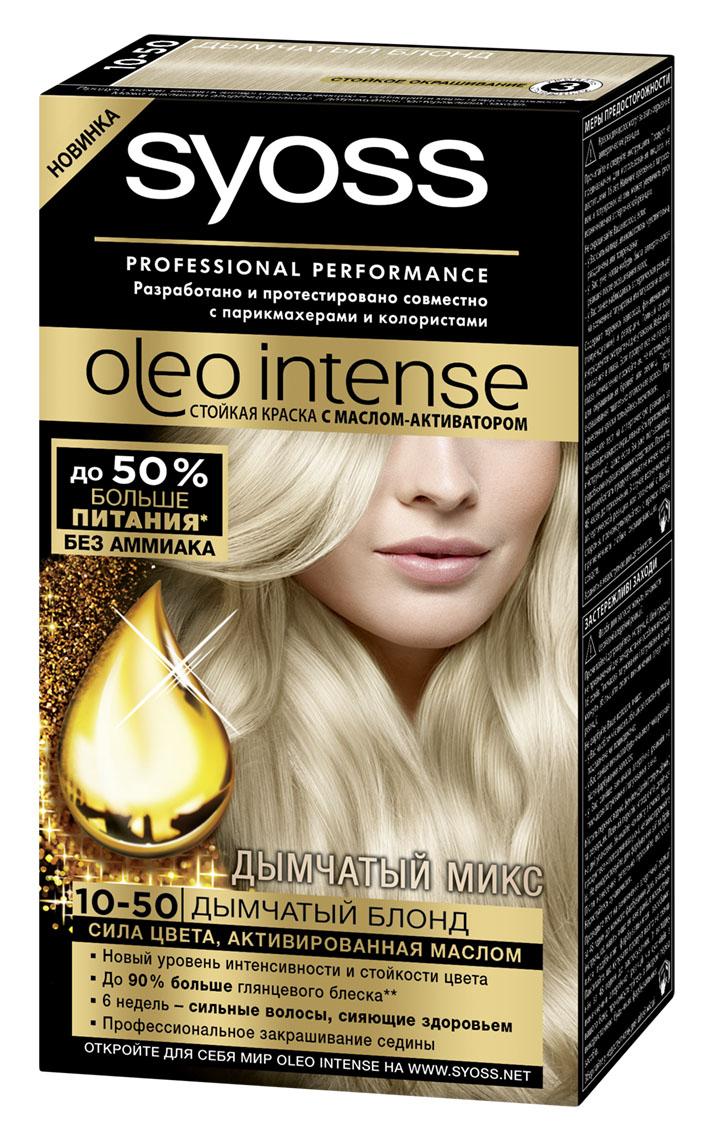 Syoss Краска для волос Oleo Intense 10-50 Дымчатый блонд, 115 мл2061978Откройте для себя первую стойкую краску с маслом-активатором от Syoss, разработанную и протестированную совместно с парикмахерами и колористами. Насыщенная формула крем-масла наносится без подтеков. 100% чистые масла работают как усилитель цвета: технология Oleo Intense использует силу и свойство масел максимизировать действие красителя. Абсолютно без аммиака, для оптимального комфорта кожи головы. Одновременно краска обеспечивает экстра-восстановление волос питательными маслами, делая волосы до 40% более мягкими. Волосы выглядят здоровыми и сильными 6 недель.