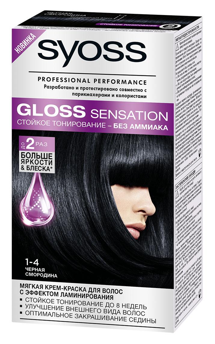 Syoss Краска для волос Gloss Sensation 1-4 Черная смородина, 115 мл2062525Мягкая крем-краска для волос 2-го уровня стойкости для невероятно блестящего цве - стойкое тонирование до 8 недель - без аммиака - эффект ламинирования - оптимальное закрашивание седины