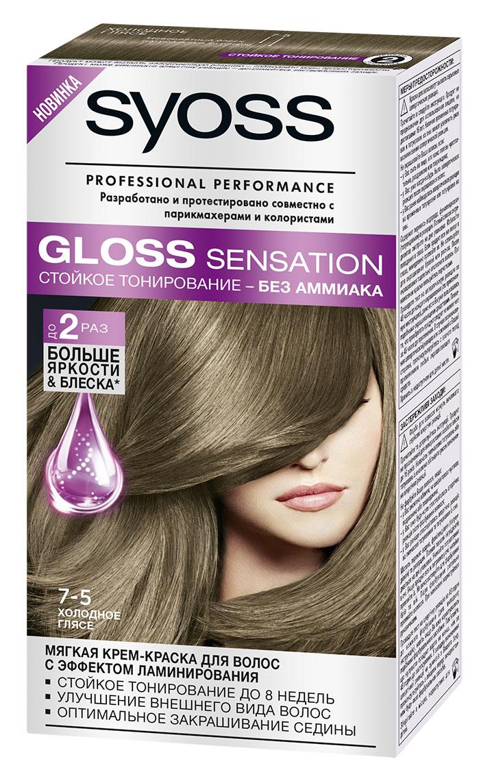 Syoss Краска для волос Gloss Sensation 7-5 Холодное глясе, 115 мл2062533Мягкая крем-краска для волос 2-го уровня стойкости для невероятно блестящего цвета. - стойкое тонирование до 8 недель - без аммиака - эффект ламинирования - оптимальное закрашивание седины