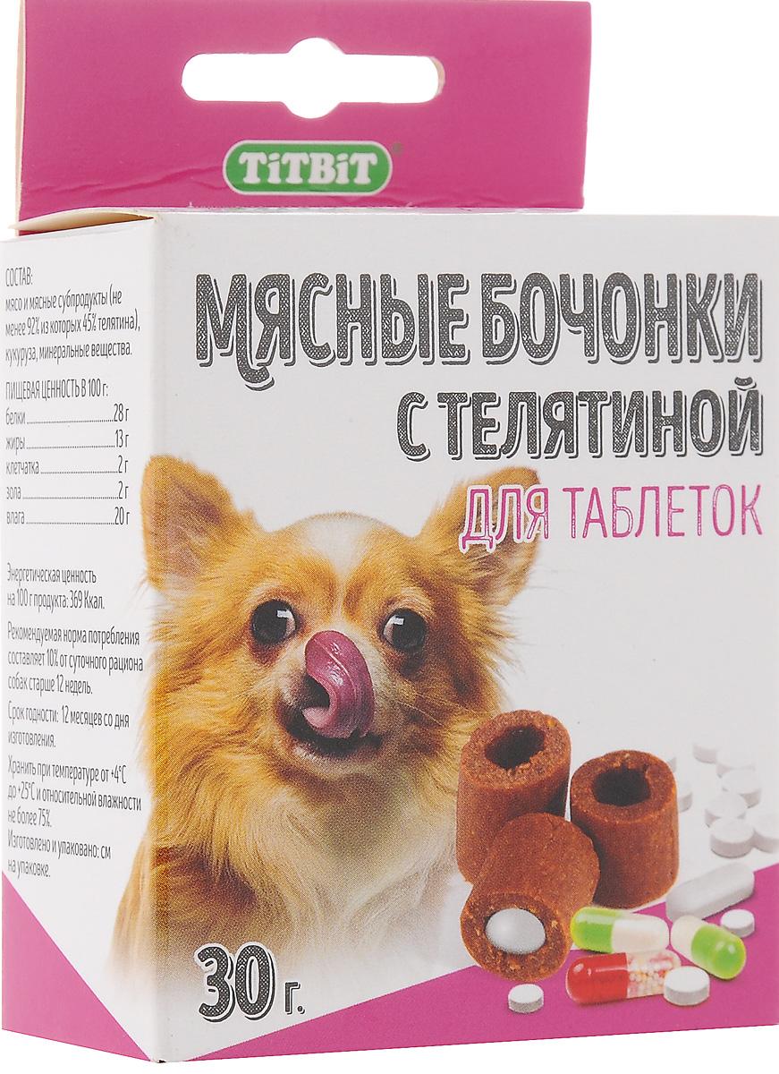 Бочонки мясные Titbit, с телятиной, для таблеток, 30 г6719Мясные бочонки Titbit позволяют легко и без принуждения скармливать лекарства питомцу. Они не содержат искусственных красителей, ароматизаторов и консервантов. Бочонки идеально подходят для капсул и таблеток диаметром до 12 мм. Энергетическая ценность на 100 г продукта: 359 Ккал. Товар сертифицирован.