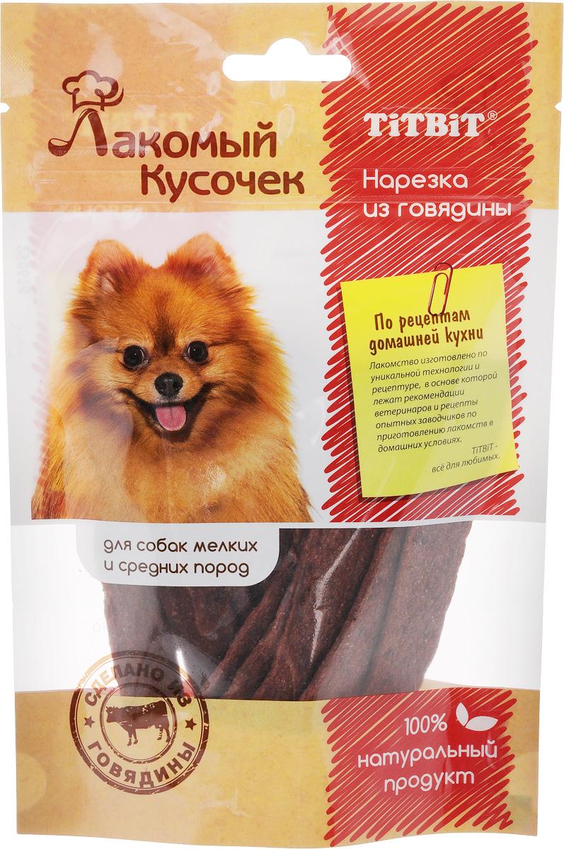 Лакомство для собак Titbit Нарезка из говядины, 80 г6382Titbit Нарезка из говядины - это вкусное и полезное лакомство для собак мелких и средних пород. Угостите лакомством своего питомца и он почувствует вашу любовь и заботу. Товар сертифицирован.
