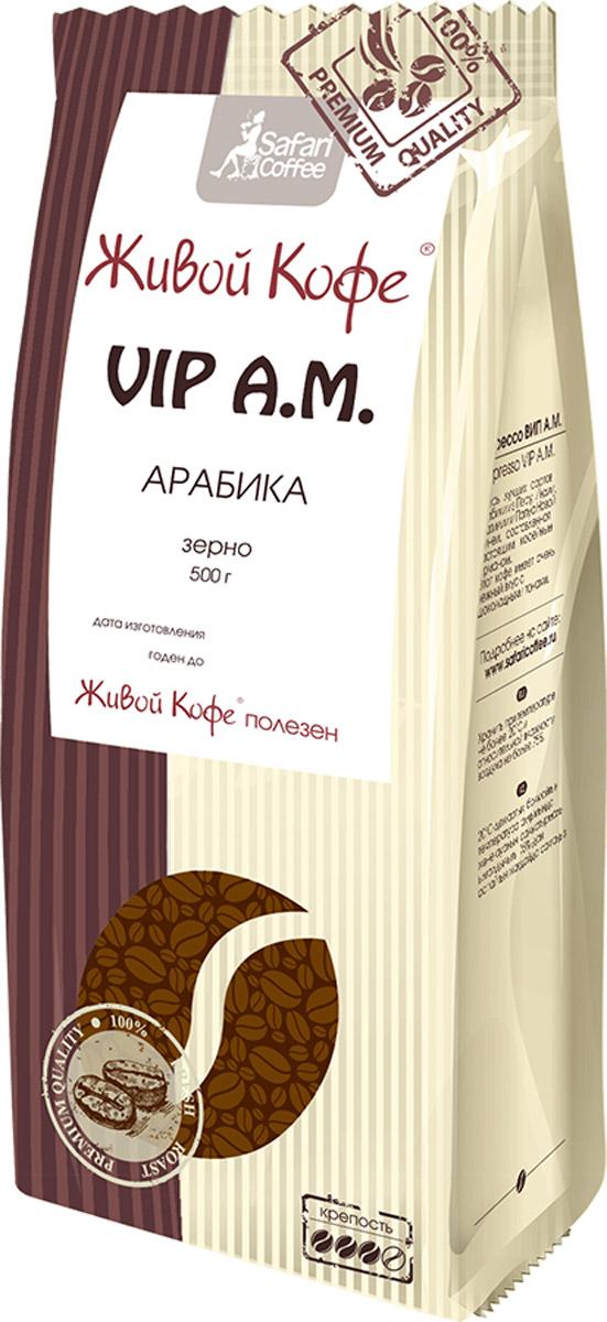Живой Кофе VIP A.M. кофе в зернах 500 г.00000000382Живой Кофе VIP A.M. - смесь лучших сортов арабики из Перу, Индии, Бразилии и Папуа Новой Гвинеи, составленная настоящим кофейным гурманом. Этот кофе имеет очень нежный сбалансированный вкус с тонкими шоколадными тонами и бархатистым ароматом.