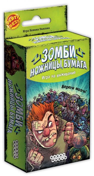 Hobby World Настольная игра Зомби Ножницы Бумага1412Выбирай, с кем ты. Голодные мертвецы и стойкие человеки сойдутся в решительном сражении зомби-апокалипсиса, и всё решит старый проверенный метод — «камень, ножницы, бумага». Отстреливай зомби, превращайся в зомби и покусывай людишек… В этой игре есть всё, чтобы добавить щепотку зомби-безумия в твою и без того шумную вечеринку.