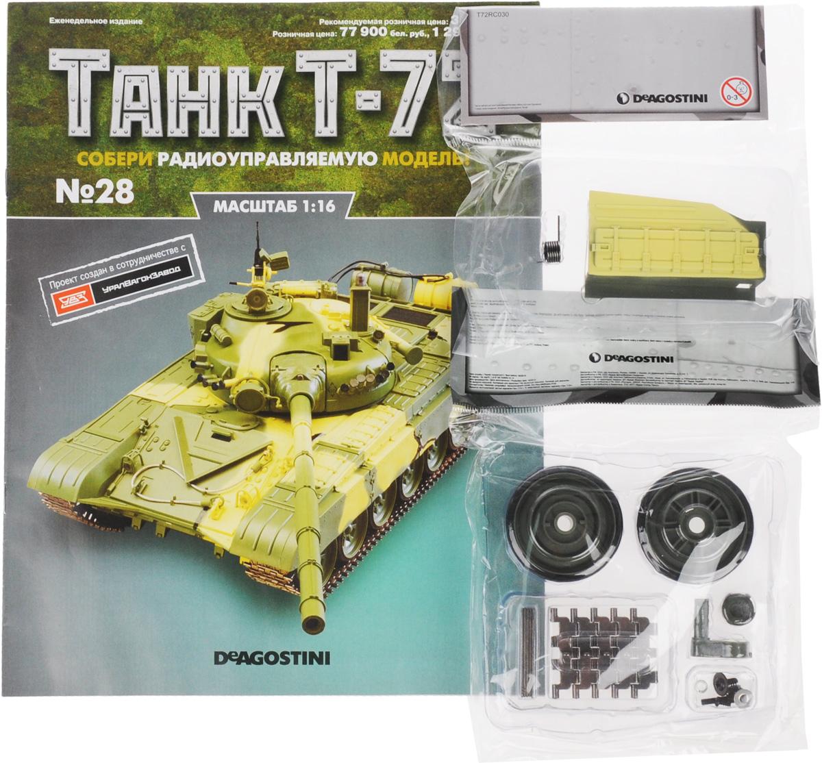 Журнал Танк Т-72 №28TRC028Перед вами - журнал из уникальной серии партворков Танк Т-72 с увлекательной информацией о легендарных боевых машинах и элементами для сборки копии танка Т-72 в уменьшенном варианте 1:16. У вас есть возможность собственноручно создать высококачественную модель этого знаменитого танка с достоверным воспроизведением всех элементов, сохранением функций подлинной боевой машины и дистанционным управлением. В комплекте: 1. Часть надгусеничной полки для левого борта 2. Траки со штифтами. Категория 16+.