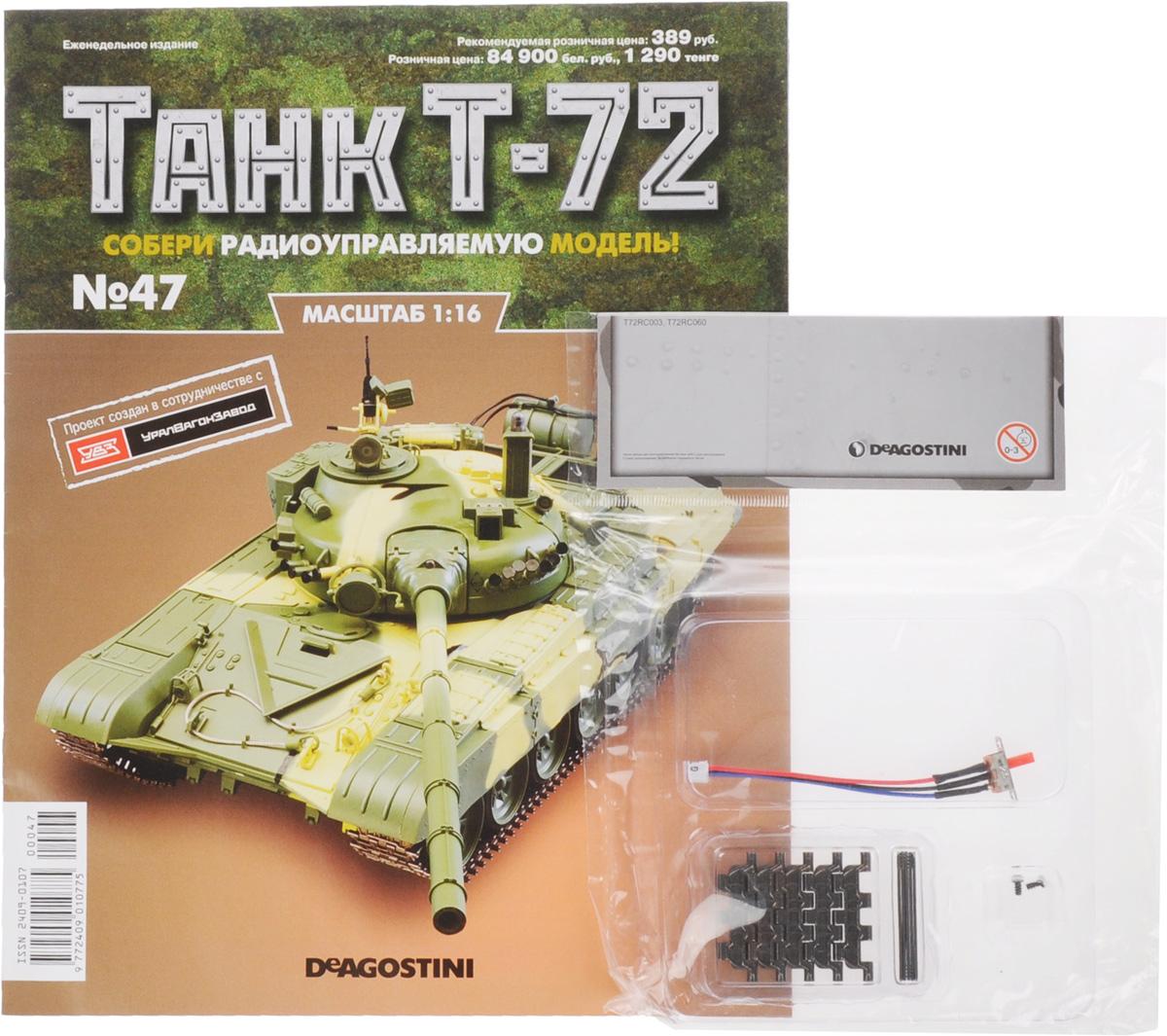Журнал Танк Т-72 №47TRC047Перед вами - журнал из уникальной серии партворков Танк Т-72 с увлекательной информацией о легендарных боевых машинах и элементами для сборки копии танка Т-72 в уменьшенном варианте 1:16. У вас есть возможность собственноручно создать высококачественную модель этого знаменитого танка с достоверным воспроизведением всех элементов, сохранением функций подлинной боевой машины и дистанционным управлением. В комплекте: 1. Набор штифтов и траков. 2. Переключатель управления Wi-Fi. Категория 16+.