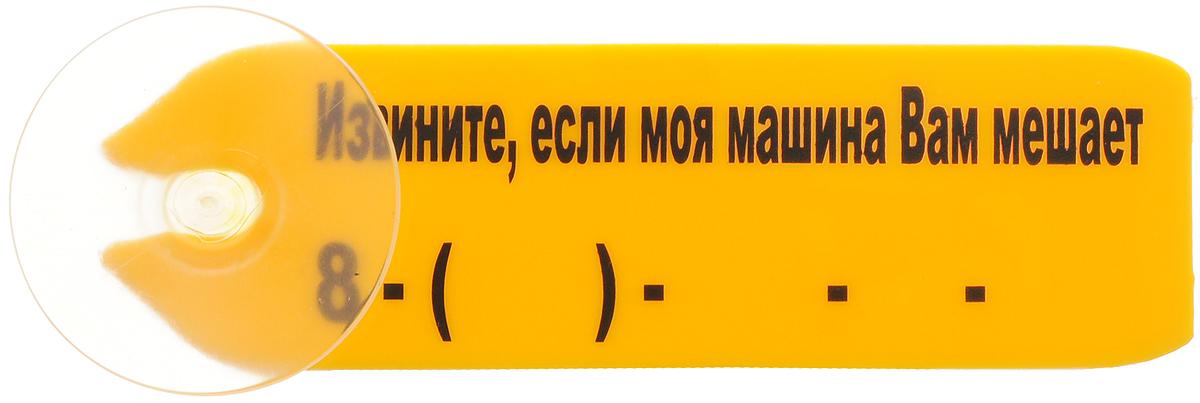 Табличка для автомобиля Оранжевый Слоник Извините, на присоске103T006RGBТабличка для автомобиля Оранжевый Слоник Извините крепится на стекло. На ней имеется надпись: Извините, если моя машина Вам мешает, а также место для записи мобильного телефона. Табличка заметна под стеклом, сигнальный желтый цвет фона и крупный контрастный шрифт обращают на себя внимание. Присоска не оставляет следов на стекле.