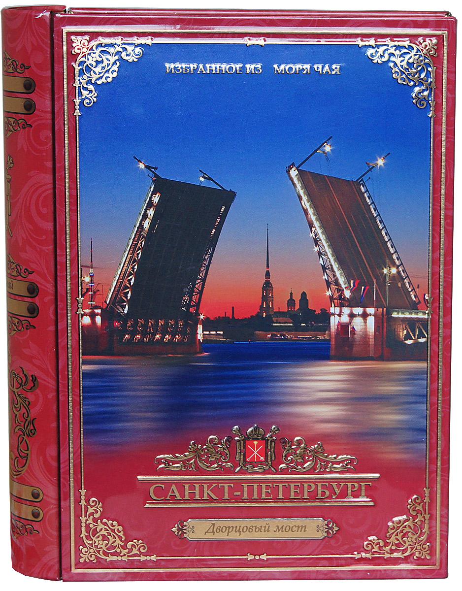 """Избранное из моря чая """"Книги о Петербурге. Дворцовый мост"""" чай черный листовой, 75 г 4791029010687"""