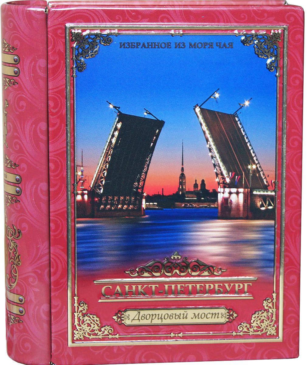 Избранное из моря чая Книги о Петербурге. Дворцовый мост чай черный листовой, 30 г4792219611684Листья среднего размера, ломанные, хорошо скрученные. Чем более мелкие части листа используются в чае, тем меньше в нем аромата, но зато такой чай быстрее заваривается, дает более крепкий настой. Этот чай упакован в пачки из фольги в Шри-Ланке сразу после сбора урожая, в период созревания чая, когда он наполнен полезными веществами и эфирными маслами. Знак в виде Льва с 17 пятнышками на шкуре - это гарантия Бюро Цейлонского Чая на соответствие чая высокому стандарту качества, установленному Правительством и упакованному только в пределах Шри-Ланки. Чай упакован в коробку, которая стилизована под книгу и выполнена из жести с элементами конгрева, а также покрыта глянцевым лаком.