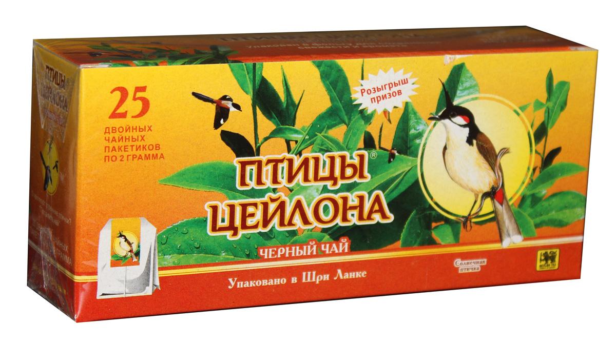 Птицы Цейлона Солнечная птичка чай черный в пакетиках, 25 шт4792219600213Чай черный в пакетиках Птицы Цейлона Солнечная птичка - 100% черный цейлонский байховый мелколистовой чай. Способ применения: один пакетик на одну чашку напитка залить кипяченой водой, настаивать 3-5 минут. В упаковке 25 двойных чайных пакетиков по 2 грамма.
