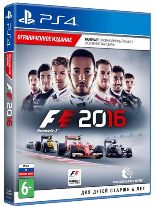Zakazat.ru Formula1 2016