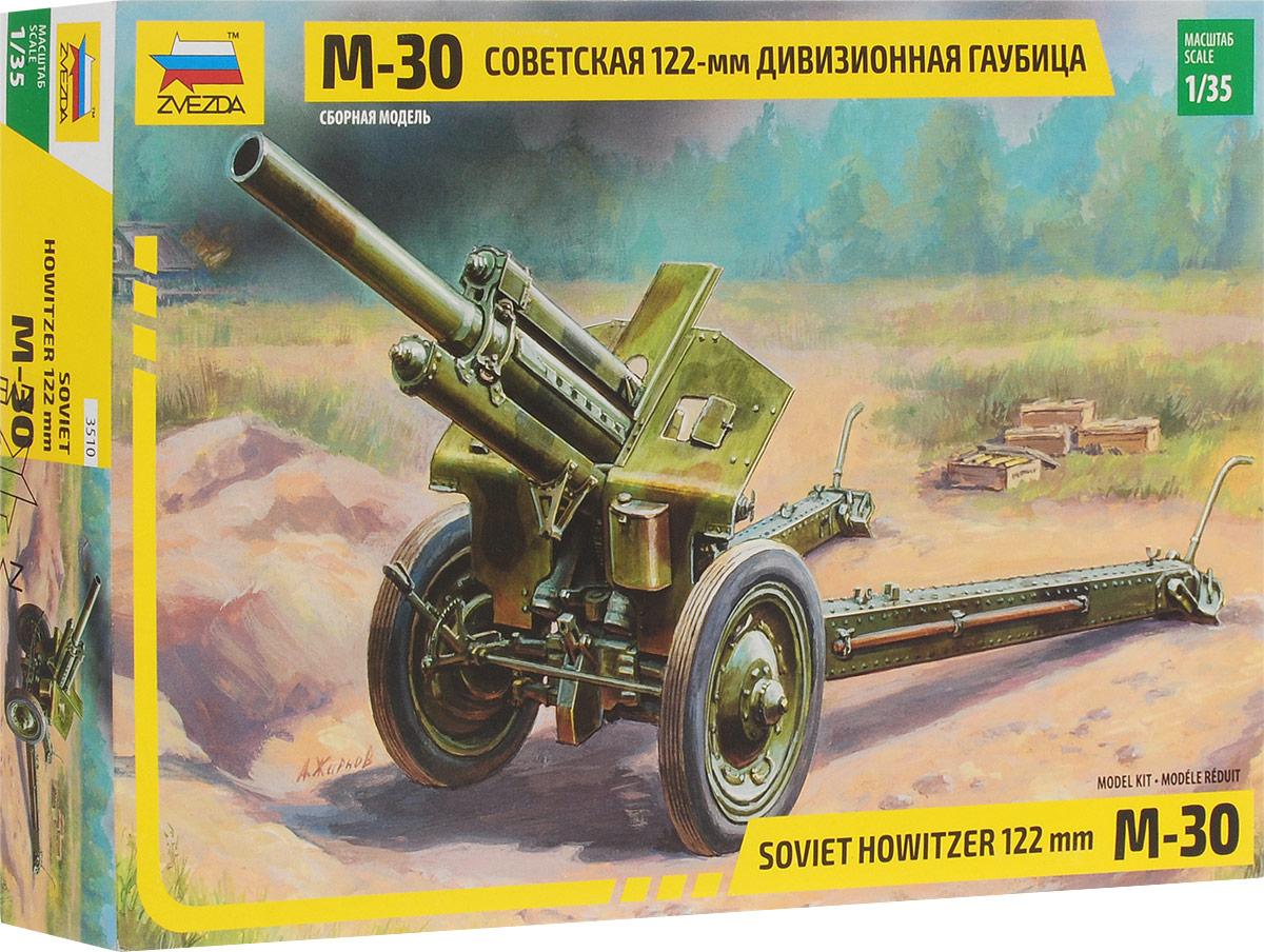 Звезда Сборная модель 122-мм дивизионная гаубица М-303510Советская 122-мм гаубица, разработанная во второй половине 30-х годов, долгое время состояла на вооружении армий многих стран мира. Впервые примененная в 1939 году она использовалась во Второй мировой войне, в Корее и Вьетнаме. Эта пушка весит 2,5 тонны и ведет огонь 22 кг снарядами.