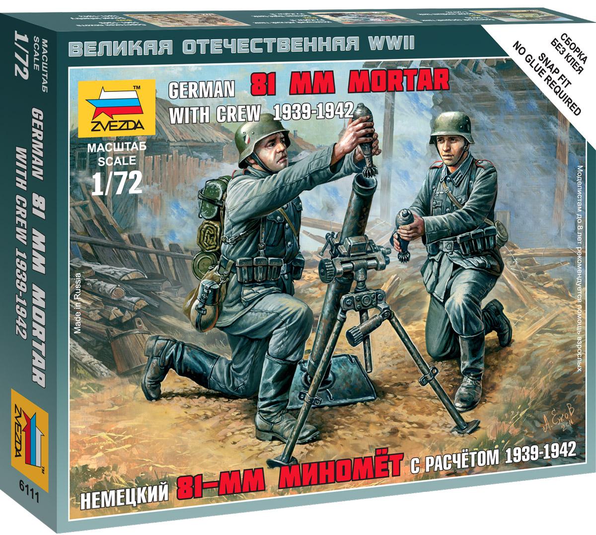 Звезда Сборная модель Немецкий 81-мм миномет с расчетом 1939-19426111В набор входят два 81мм миномета с расчетом из 4 солдат. Минометы собираются как отдельной моделью, для коллекционеров, так и на рельефной подставке вместе с расчетом для игроков. 81-мм миномет состоял на вооружении пехотных батальонов. В годы второй мировой войны 81-мм миномет зарекомендовал себя как надежное оружие поддержки для пехоты.