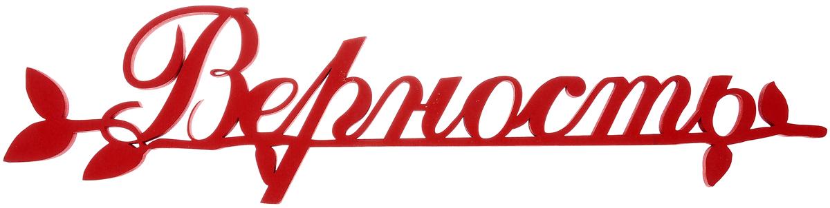 Табличка для фотосессии Принт Торг Верность, цвет: красный06.108.03Табличка Принт Торг Верность, изготовленная из фанеры, предназначена для оформления свадебного торжества и проведения фотосессий. Такая табличка в сочетании с оригинальным дизайном и хорошим качеством послужит приятным сувениром.