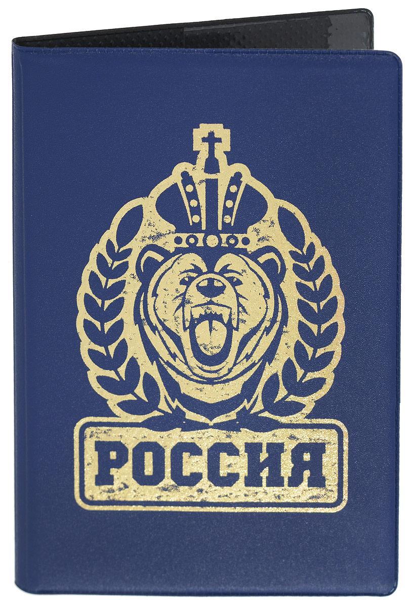 Обложка для паспорта Mitya Veselkov, цвет: синий. SPEKTR-RUSSIASPEKTR-RUSSIAОригинальная обложка для паспорта Mitya Veselkov изготовлена из качественного винила и оформлена золотым рисунком. Изделие раскрывается пополам. Документ надежно фиксируется внутри при помощи двух прозрачных клапанов, расположенных на внутреннем развороте обложки. Обложка оформлена рисунком с изображением медведя с короной и надписью Россия. Обложка не только поможет сохранить внешний вид документов, но и станет стильным аксессуаром, который подчеркнет ваш образ. Обложка для паспорта может стать отличным подарком.