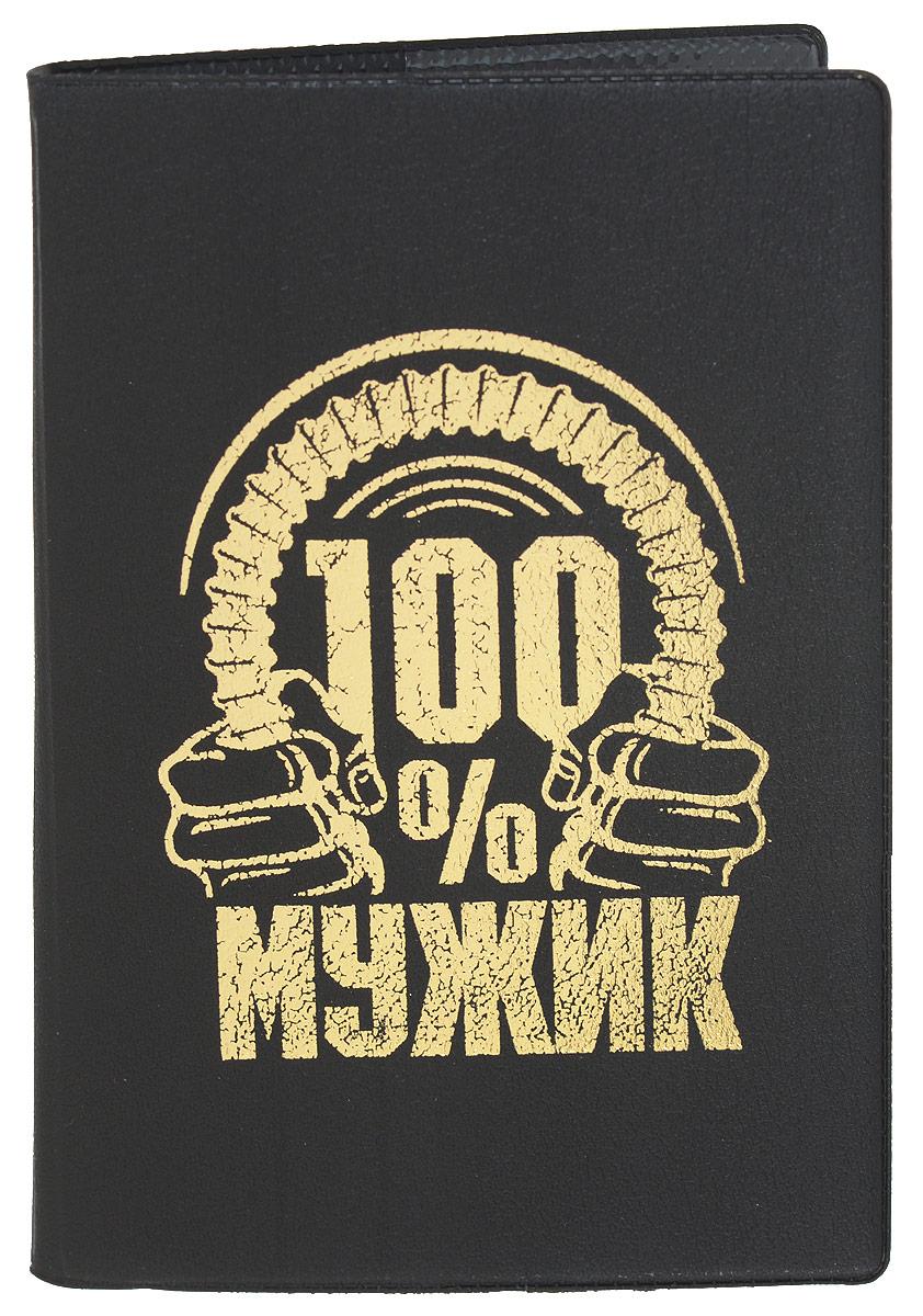 Обложка для паспорта мужская Mitya Veselkov, цвет: черный. SPEKTR-MANSPEKTR-MANОригинальная обложка для паспорта Mitya Veselkov изготовлена из качественного винила и оформлена золотым рисунком. Изделие раскрывается пополам. Документ надежно фиксируется внутри при помощи двух прозрачных клапанов, расположенных на внутреннем развороте обложки. Обложка оформлена рисунком с надписью 100% мужик. Обложка не только поможет сохранить внешний вид документов, но и станет стильным аксессуаром, который подчеркнет ваш образ. Обложка для паспорта может стать отличным подарком.