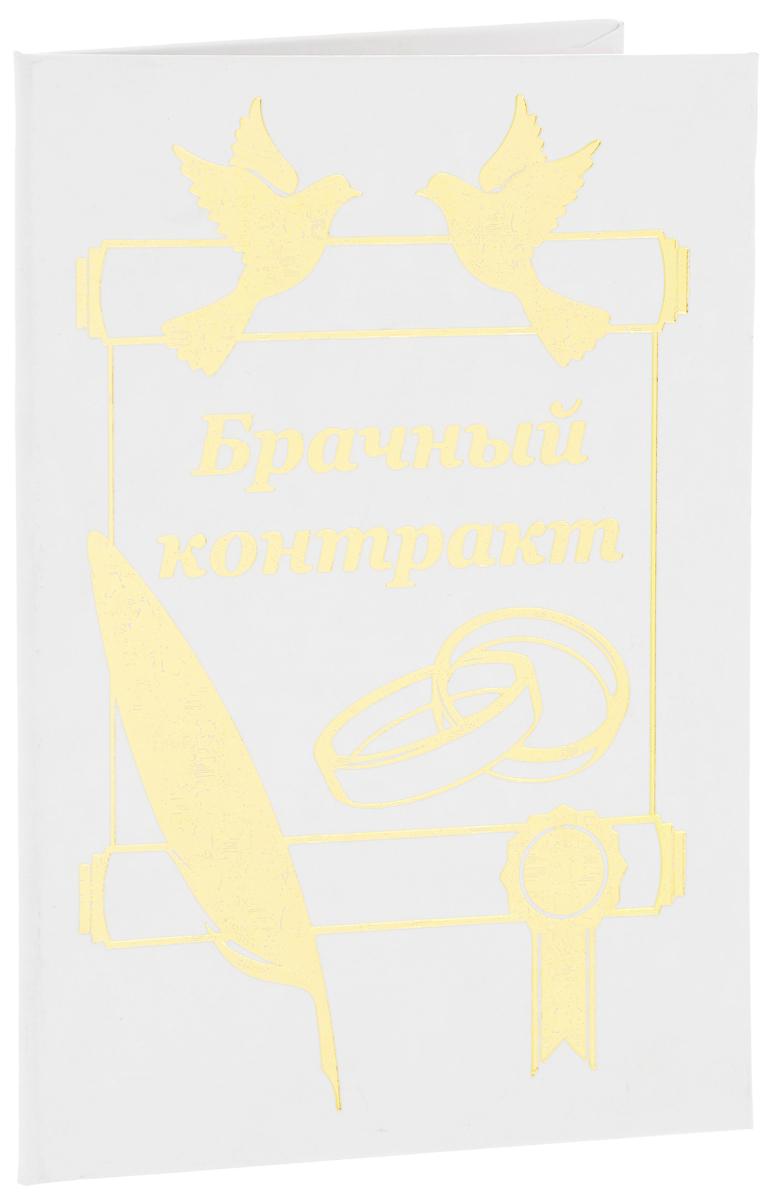 Диплом сувенирный Принт Торг Брачный контракт, 20,5 х 14,5 см29.201Оригинальный диплом Принт Торг Брачный контракт, выполненный из картона белого цвета, станет отличным подарком для молодоженов, ценящих чувство юмора. Изделие, складывающееся пополам, на лицевой стороне оформлено рисунком и надписями под золото, а внутри - специальным текстом. Такой сувенир станет веселым и памятным дополнением к подаркам, а также принесет массу положительных эмоций. Размер диплома (в сложенном виде): 20,5 х 14,5 см.