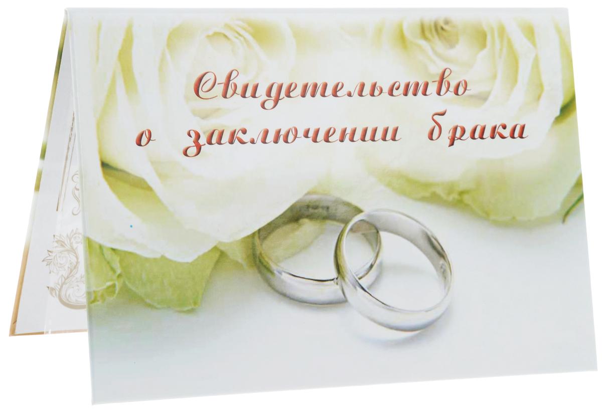 Папка для свидетельства о браке Принт Торг