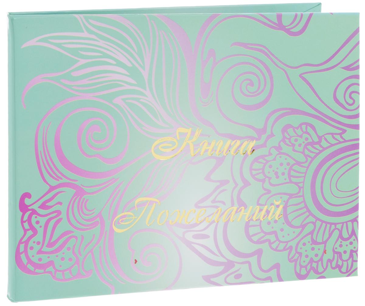 Книга пожеланий на свадьбу Принт Торг Узоры26.008Книга пожеланий на свадьбу Принт Торг Узоры прекрасно подойдет для записи пожеланий и напутствий новобрачным. Обложка из плотного картона оформлена надписью с тиснением. Внутри содержится блок на пружинке с листами белого цвета. На каждой странице имеется два разлинованных столбца, где можно написать свое имя, а напротив пожелание молодоженам. Оригинальный свадебный аксессуар сохранит все искренние пожелания ваших друзей и близких на своих страницах.