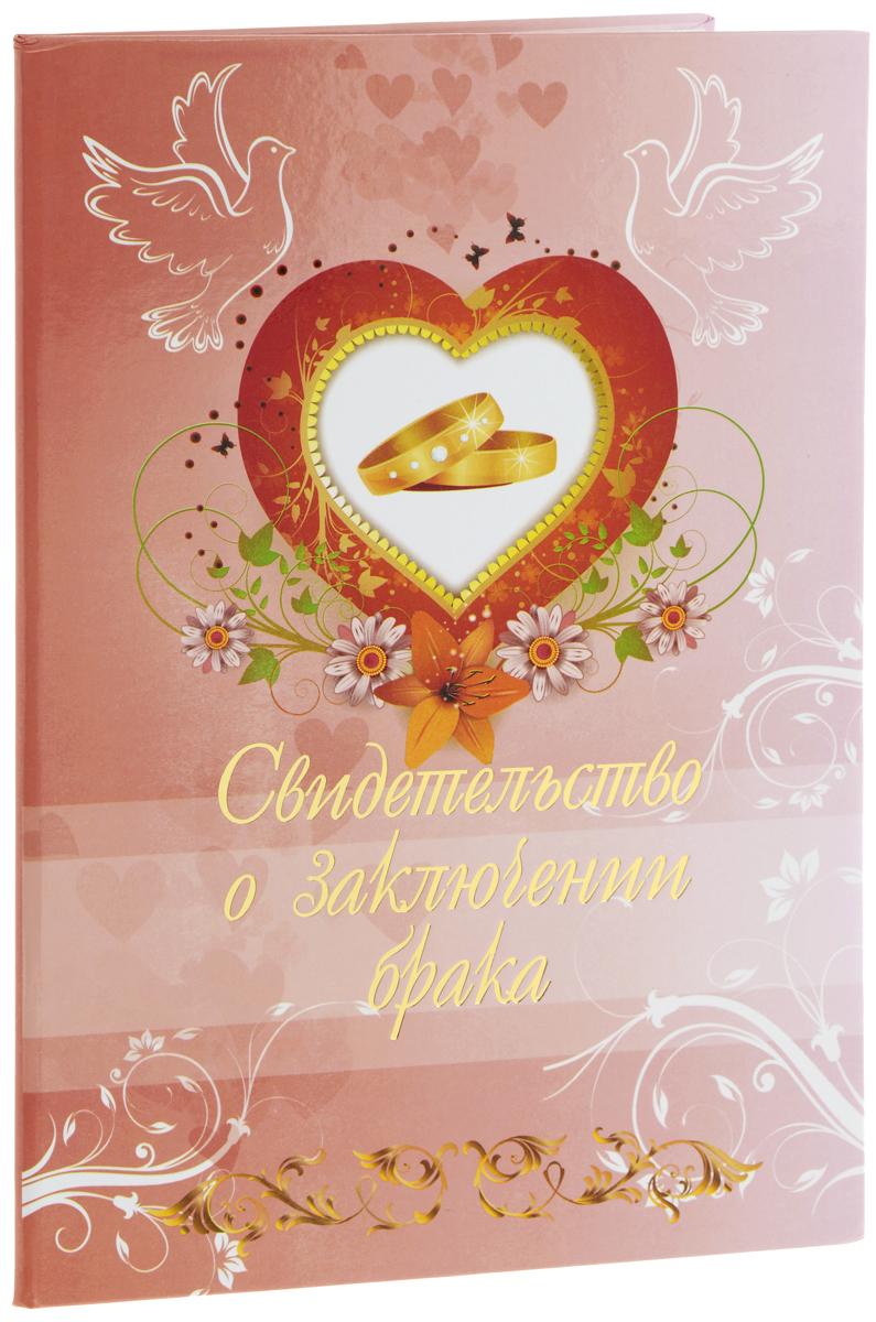Папка для свидетельства о браке Принт Торг Кольца в сердце, 21 х 29,7 см30.010Нужна ли папка для свидетельства о браке? Да, если вы планируете пользоваться этим документом в последствии. Зачастую, в разгар свадьбы, сложенный в несколько раз и заботливо убранный в нагрудный карман жениха тоненький листок свидетельства о браке может навсегда потерять свой первоначальный блеск и чистоту. Защитить первый совместный документ вашей молодой семьи поможет папка Принт Торг Кольца в сердце. Внутри содержится прозрачный файл для хранения документа. Размер папки: 21 х 29,7 см.