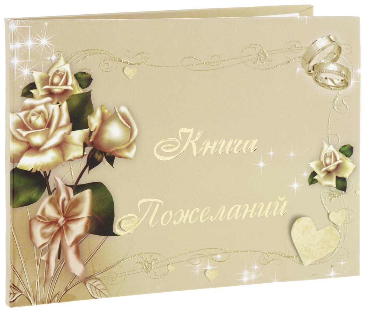 Книга пожеланий на свадьбу Принт Торг Золотая роза26.007Книга пожеланий на свадьбу Принт Торг Золотая роза прекрасно подойдет для записи пожеланий и напутствий новобрачным. Обложка из плотного картона оформлена надписью с тиснением. Внутри содержится блок на пружинке с листами белого цвета. На каждой странице имеется два разлинованных столбца, где можно написать свое имя, а напротив пожелание молодоженам. Оригинальный свадебный аксессуар сохранит все искренние пожелания ваших друзей и близких на своих страницах.