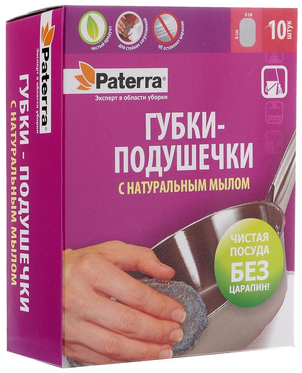 Губки-подушечки Paterra, с натуральным мылом, 8 х 6 см, 10 шт406-029Губки-подушечки Paterra выполнены из стального волокна с добавлением натурального мыла. Они предназначены для мытья сильнозагрязненной посуды без использования агрессивных химических средств. Идеальны для очистки столовых приборов, чашек от чайного налета, ржавых и известковых налетов на раковине, чистки духовки с сильными загрязнения. Губки-подушечки подходят для однократного применения (1-2 раза). Не царапают посуду благодаря ультратонкому волокно из стали.
