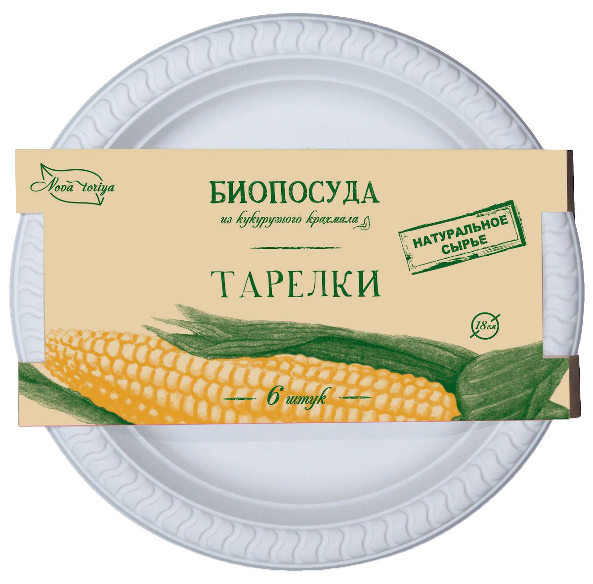 Набор одноразовых тарелок Nova Toriya, диаметр 17,8 см, 6 шт13Безвредна для человека и окружающей среды