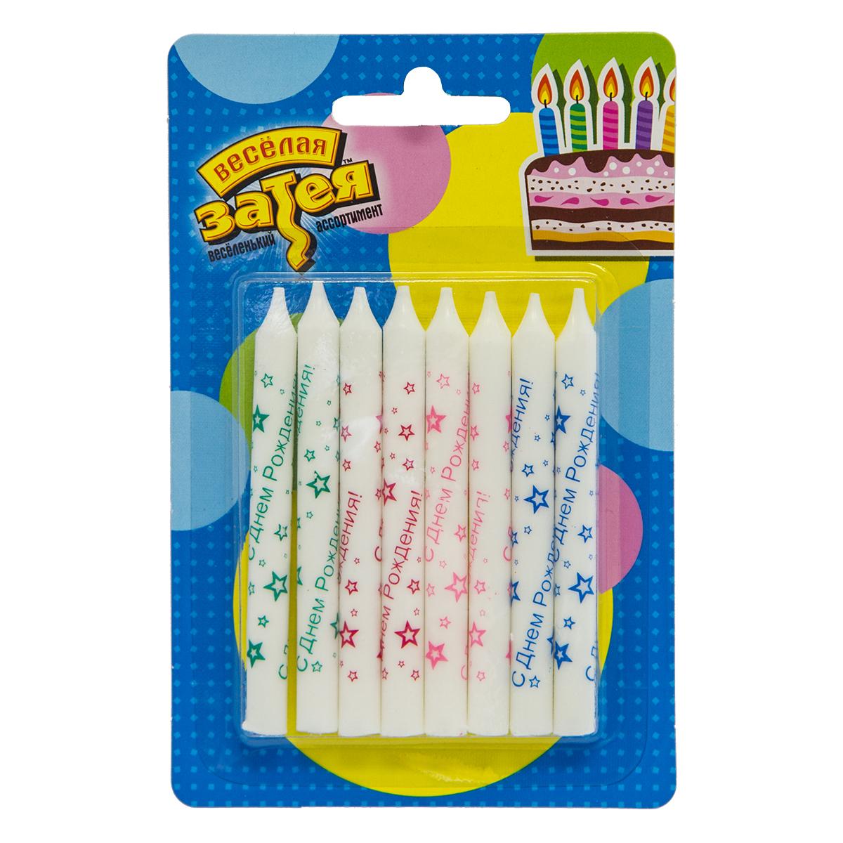 Веселая затея Свечи для торта Звезды 8 см 8 шт1502-1130Украшение стола, торта. Свечки с рисунком С Днем Рождения Звезды.Отличное решение для декорирования стола ко Дню Рождения. Стеарин,оригинальный дизайн. Высота свечей 8см. 8 штук вупаковке.