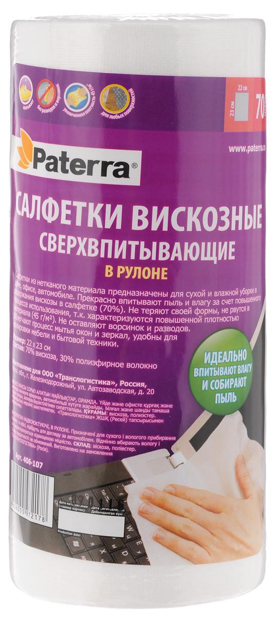 Салфетки вискозные Paterra, 23 х 22 см, 70 шт406-107Салфетки Paterra, выполненные из вискозы и полиэфирного волокна, предназначены для кухонных работ и уборки. Идеальны для впитывания воды, а также для удаления жировых и иных стойких загрязнений. Изделия не рвутся, их можно неоднократно стирать. Салфетки не оставляют ворсинок. Облегчают процесс мытья окон и зеркал, удобны для полировки мебели и бытовой техники. Количество: 70 шт.