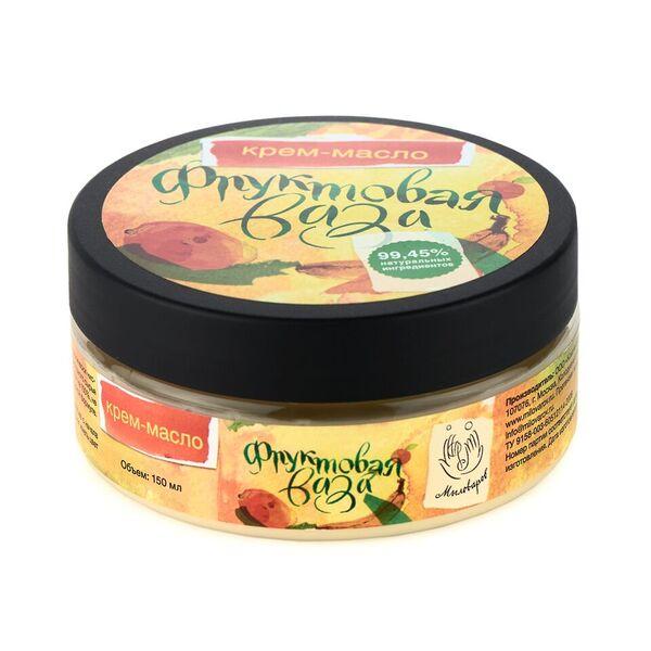 Мыловаров Крем масло для тела Фруктовая ваза, 150 млMYL-УТ000001664Окутайте свое тело свежим и сладким ароматом тропических фруктов. Нанесите это крем-масло на кожу и почувствуйте, как натуральные масла ублажают каждую клеточку, возвращая ей молодость. Прочувствуйте, как сила экстрактов целебных растений пробуждает механизм обновления, заложенный в каждой клетке нашего организма. Сделать кожу безупречной так легко – просто используйте это ароматное крем-масло каждый день.