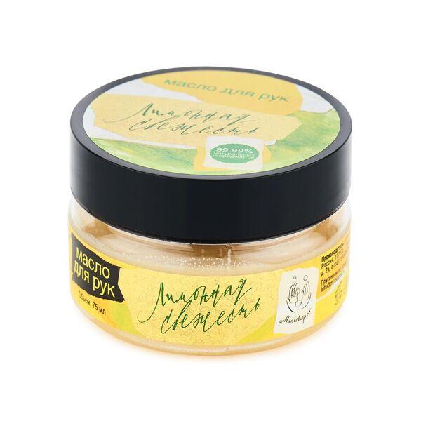 Мыловаров Твердое масло для рук Лимонная свежесть, 75 млMYL-УТ000001535Уникальный комплекс натуральных масел в сочетании с растительными экстрактами оказывают благоприятное воздействие на кожу рук. Эфирное масло лимона окутывает руки аурой свежести. Пчелиный воск укрепляет ногти, делая их зеркально блестящими и крепкими. Масла миндаля, кокоса, зародышей пшеницы и ши ублажают кожу рук, возвращая ей шелковистую нежность.