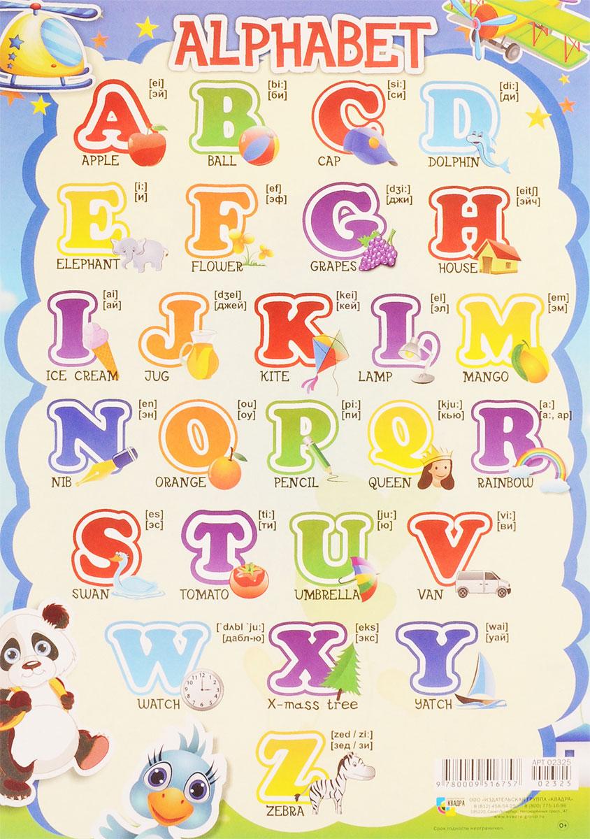 Издательская группа Квадра Обучающий плакат Английский алфавит2325Обучающий плакат Издательская группа Квадра Английский алфавит поможет ребенку в доступной форме познакомиться с английским алфавитом. На плакате изображены буквы с картинками, начинающимися на соответствующую букву. Размер плаката - 29,5 см х 21 см.