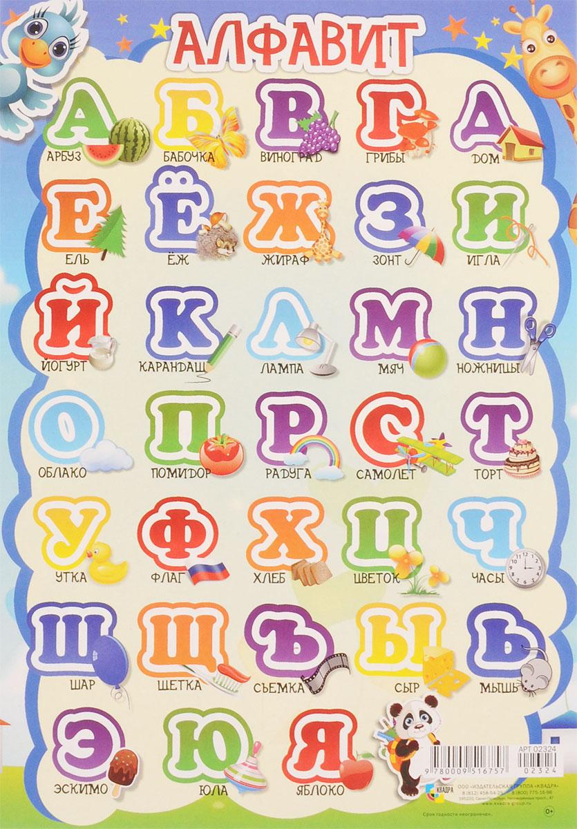 Издательская группа Квадра Обучающий плакат Русский алфавит2324Обучающий плакат Издательская группа Квадра Русский алфавит поможет ребенку в доступной форме познакомиться с буквами русского алфавита. На плакате изображены буквы с картинками, начинающимися на соответствующую букву. Размер плаката - 29,5 см х 21 см.