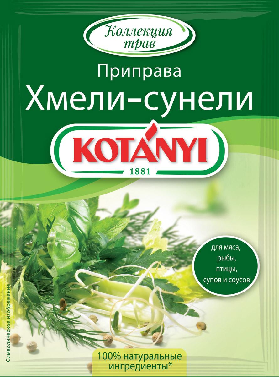Kotanyi Хмели-сунели, 30 г