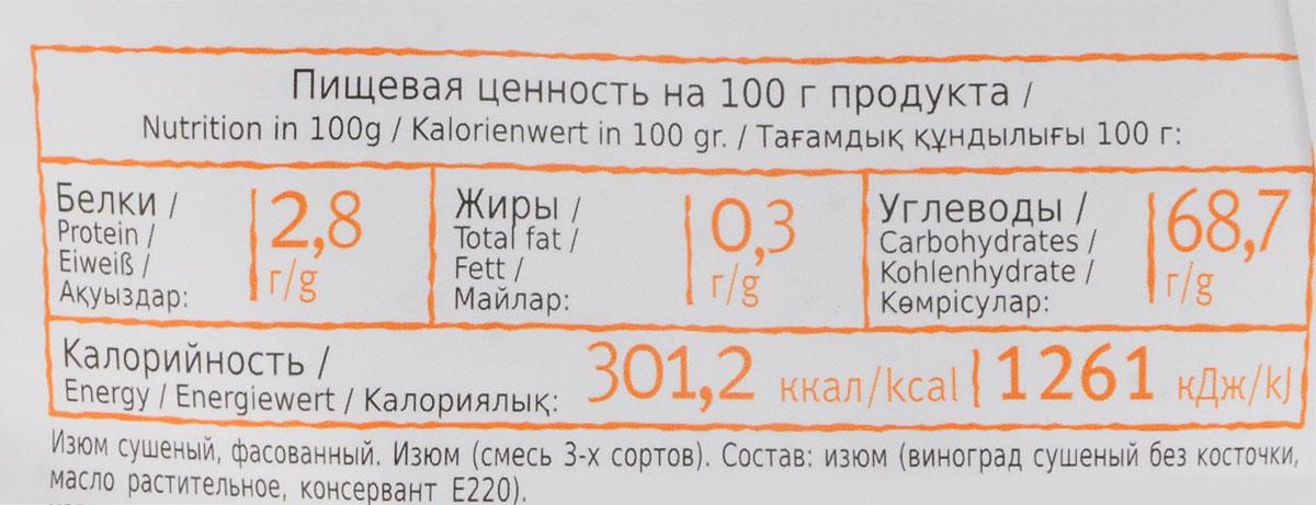 Good Food Special изюм смесь трех сортов, 200 г