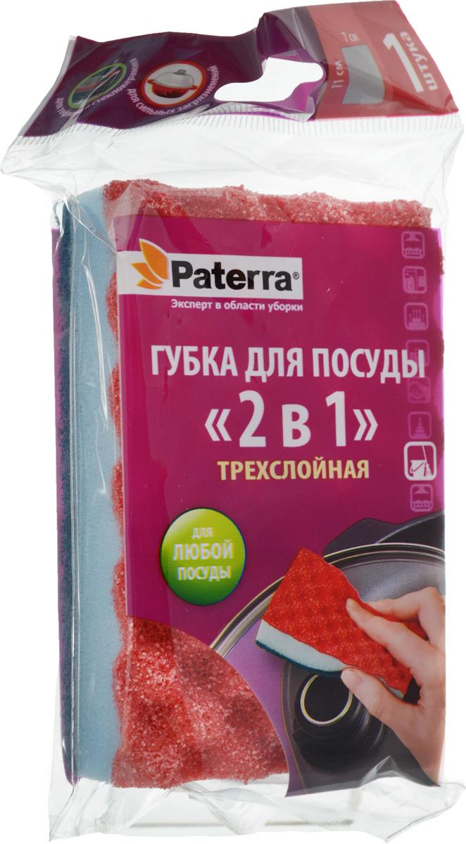 Губка для посуды Paterra, трехслойная, 11 х 7 х 3 см406-031Губка для посуды Paterra объединяет два типа рабочих поверхностей: Smart Clean и Super Scrab, что делает эту губку универсальной помощницей на кухне. Поверхность Smart Clean изготовлена из инновационного материала и может очистить любые загрязнения, не оставляя царапин даже на деликатных поверхностях (тефлон, акрил, стеклокерамика). Фактура чистящей поверхности легко вымывается водой, препятствуя возникновению бактерий. Поверхность Super Scrab изготовлена из сверхжестких волокон, которые идеальны для очистки поверхностей, не требующих бережного режима мытья (кастрюли, противни, духовки, сковороды). Преимущества: Губка состоит из высококачественного поролона повышенной плотности, поэтому она не теряет своей формы даже при очень интенсивных нагрузках. Сверхпористость поролона обеспечивает создание обильной пены, что позволяет экономно использовать моющие средства. Особый способ соединения рабочих поверхностей губки и...